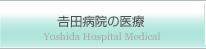 吉田病院の医療