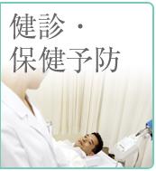 健診・保健予防